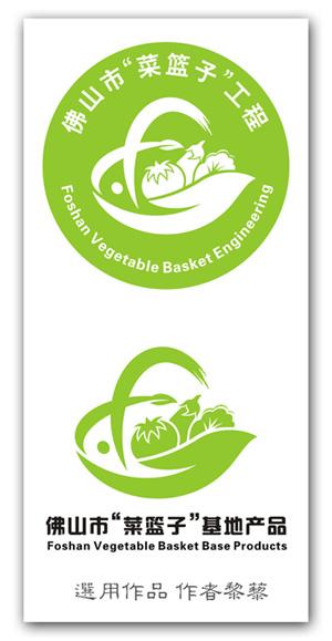 """广东省旅游局logo_佛山市""""菜篮子""""基地产品标志(LOGO)征集结果公示 - 中国征集 ..."""
