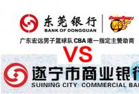 东莞银行VS遂宁市商业银行logo