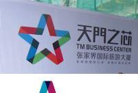 张家界国际旅游大厦(天门之芯)标志被指抄袭