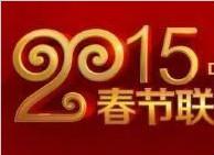 央视年春晚Logo揭晓