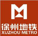徐州轨道交通标志公布