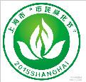 """上海市""""市民绿化节""""标识投票"""