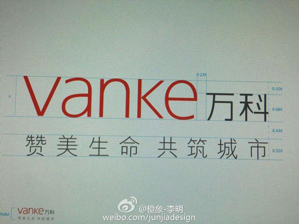 vanke-new-logo-9