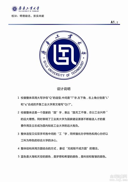 齐鲁工业大学启用新校徽图片