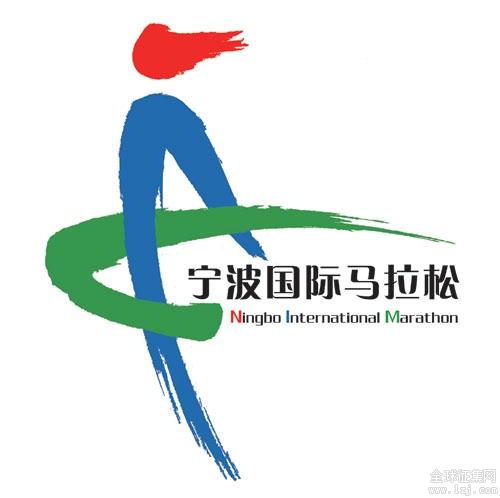 2015宁波国际马拉松赛LOGO、吉祥物、主题口号发布