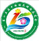 第十五届中国梅花蜡梅展览会标识征集作品入选公告