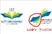 陕西省阅读文化节形象标识(LOGO)涉嫌抄袭
