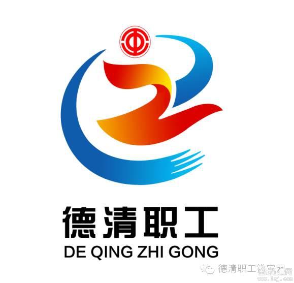 德清县总工会微信公众平台标识 LOGO 征集评选结果公示