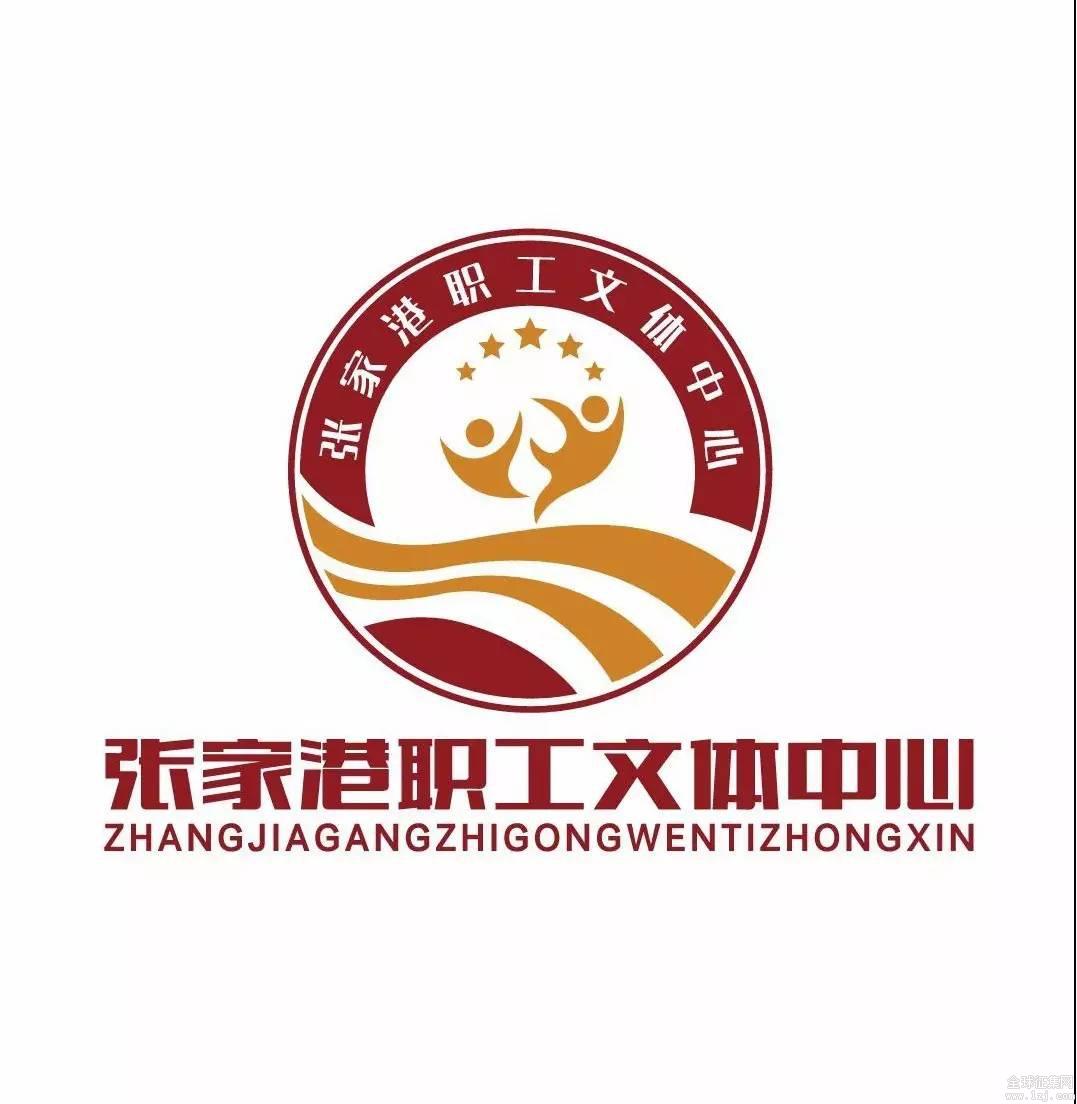 张家港市总工会职工服务形象标识公示