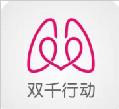 """中国防痨公益基金和中国防痨""""双千行动""""项目徽标(Logo)征集"""