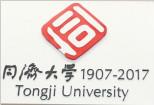 同济大学110周年校庆标志揭幕