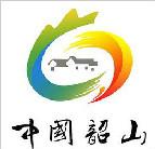 韶山市形象宣传口号、形象标识LOGO入围作品网络投票