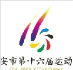 西安市第十六届运动会4月拉开帷幕 会徽正式揭晓