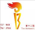 株洲市第十三届运动会会徽设计结果公布