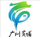 """""""广州黄埔发布""""Logo投票开始啦!爱我就手指动起来!"""