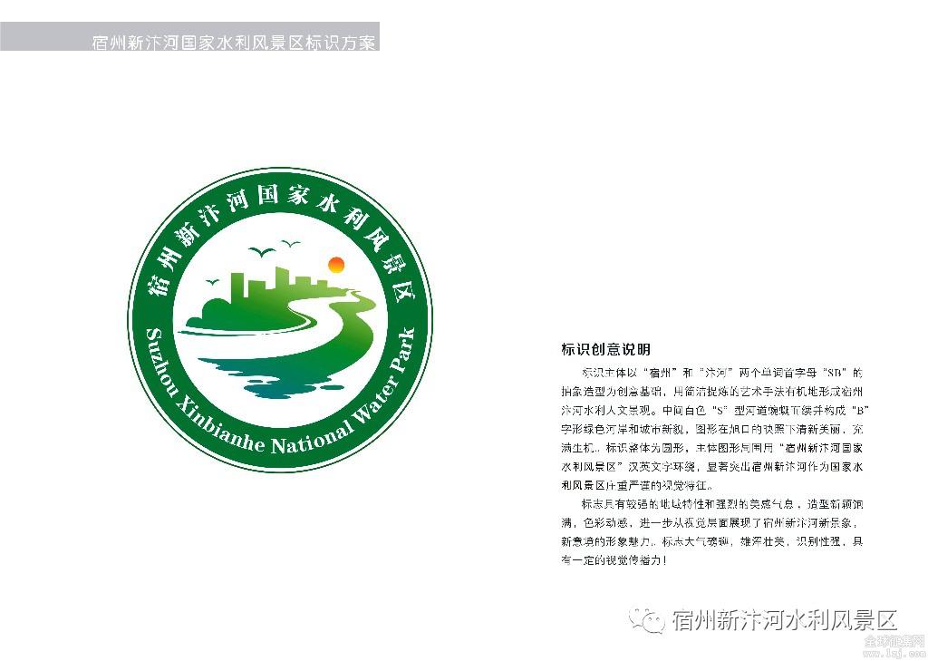 关于宿州市新汴河国家水利风景区有奖征集徽标获奖作品的公示