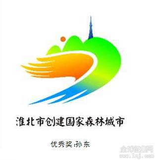 淮北市创建国家森林城市工作标志,公益广告语征集活动图片