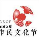 """关于""""羊城之夏""""2017广州市民文化节LOGO、吉祥物征集评选结果"""