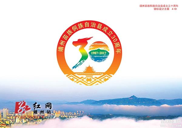 县30周年县庆系列作品征集活动徽标获奖作品公示