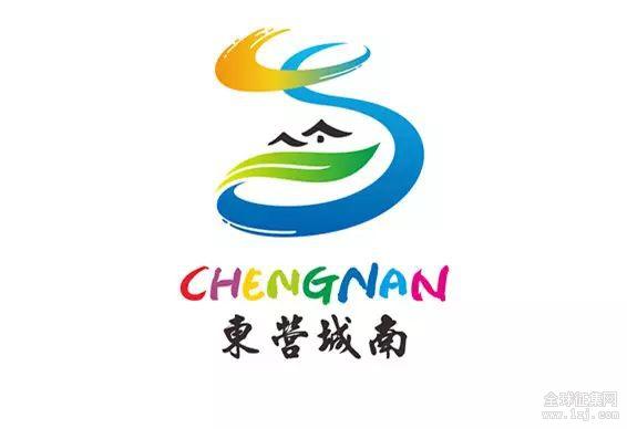 东营城南风景旅游度假区标志(logo)征集揭晓