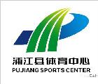 浦江县体育中心LOGO征集设计大奖归谁?你这一票很重要!