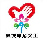 【旅游资讯】感恩有您!泉城导游义工有了自己的标志!