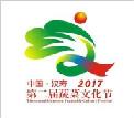 2017汉寿第二届蔬菜文化节LOGO、主题及宣传语获奖结果公布