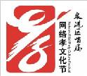 """期待已久!泉港首届""""网络孝文化节""""LOGO设计获奖作品公示啦!"""