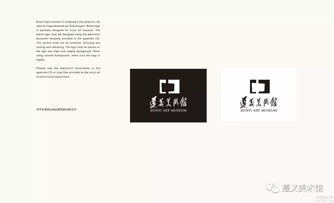 遵义美术馆logo设计方案评审结果公示图片