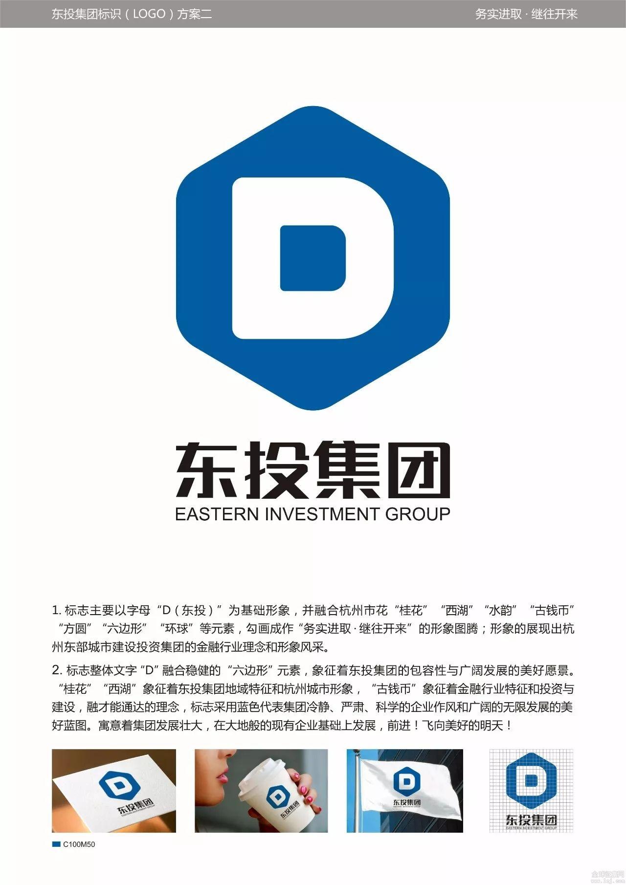 2017东投集团LOGO征集设计大赛冠军究竟花落谁家