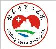 福鼎市第二医院入围备选院徽征集展示