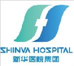 山东新华医疗器械股份有限公司新华医院集团Logo评选结果公示