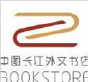 湖北中图长江外文书店LOGO、小名、广告语征集揭晓