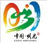 【关注】明光城市形象logo将花落谁家?网络投票开始啦!