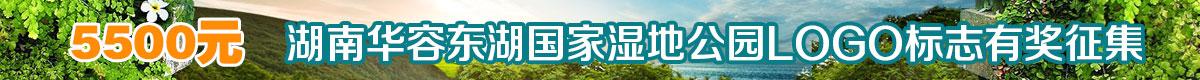湖南华容东湖国家湿地公园LOGO标志有奖征集