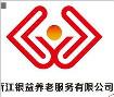 浙江银益养老服务有限公司标志(LOGO)设计征集投票
