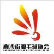 羽协logo征集入选名单出炉!为你喜欢的作品打call!