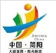 简阳市城市形象标识征集初评结果揭晓