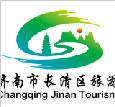 长清旅游形象logo及宣传语网络投票