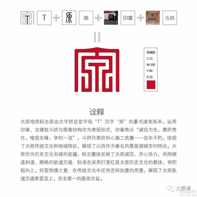 太原地铁logo设计说明