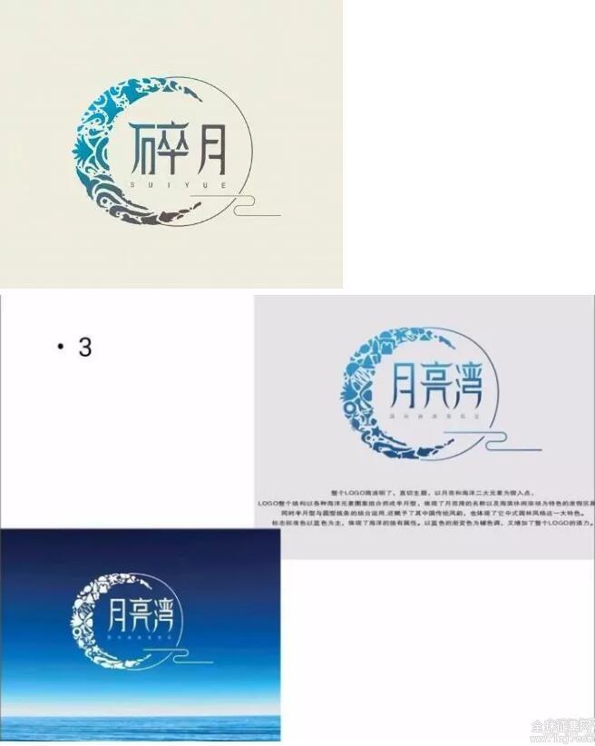 月亮湾形象标识征集涉嫌抄袭