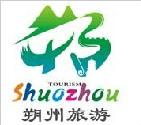 朔州市旅游形象标识和口号公布