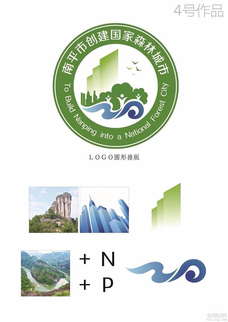 南平市创建国家森林城市logo和吉祥物初评入围作品图片