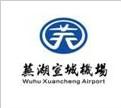 关于芜湖宣城机场LOGO设计征集方案评选结果的公示