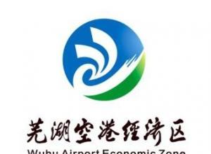 关于芜湖空港经济区LOGO征集设计方案评选结果的公示