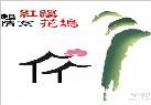 """【党建扶贫】""""红蹊花坞""""景区标识和宣传语正式发布"""