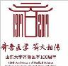 山东大学齐鲁医学校庆logo疑似抄袭上海交大
