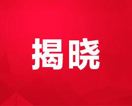 2018中国大同文化旅游商品创意设计大赛复赛入围名单