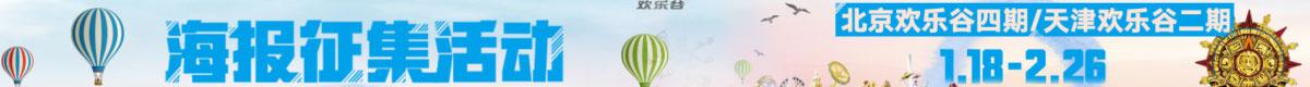 欢乐谷海报大赛开启,面向全球集好创意
