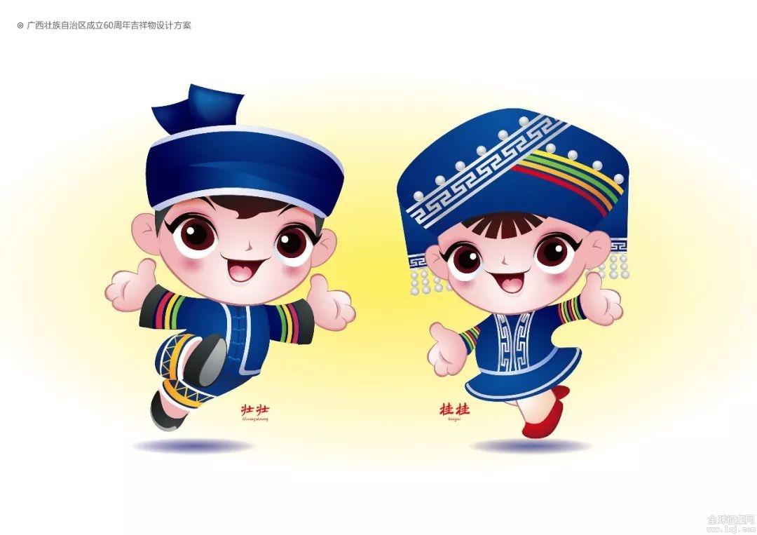 b15 作品设计说明:          吉祥物以两身穿壮族民族服饰的男,女孩